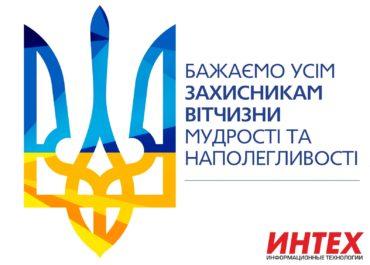 График работы на День защитника Украины 2019