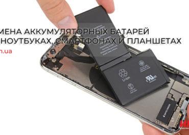 """Ремонт телефонов в СЦ """"ИНТЕХ"""""""
