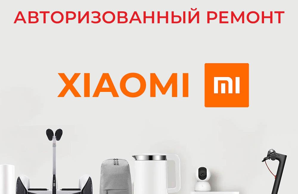 Ремонт устройств Xiaomi по гарантии в Одессе