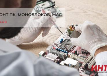 Ремонт персональных компьютеров в Одессе