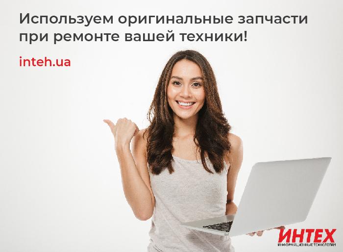 Ремонт ноутбуков в Одессе. Оригинальные запчасти