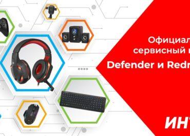 DEFENDER / REDRAGON СЕРВИС