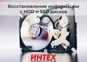 Восстановление информации с HDD и SSD