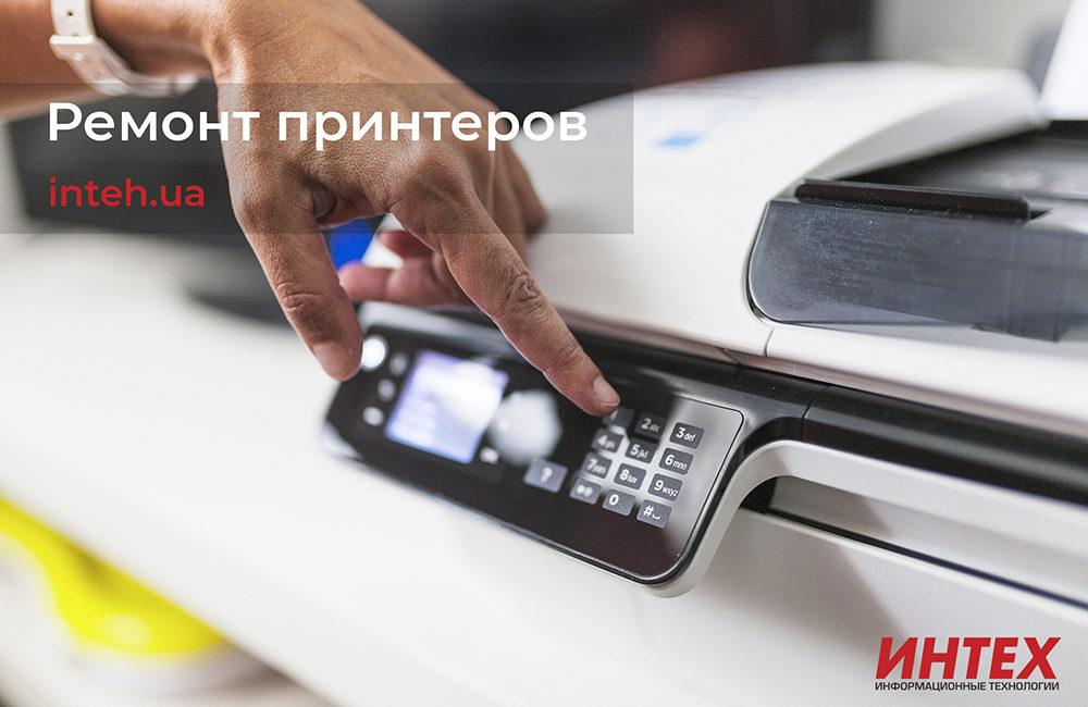 ремонт-принтеров-inteh-odessa