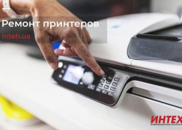 Ремонт принтеров и МФУ в Одессе