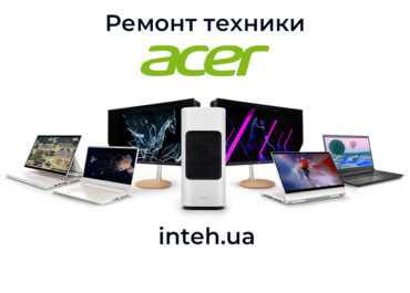 Официальный Ремонт ноутбуков ACER