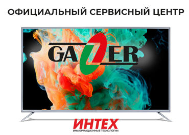 Официальный ремонт Gazer в Одессе.