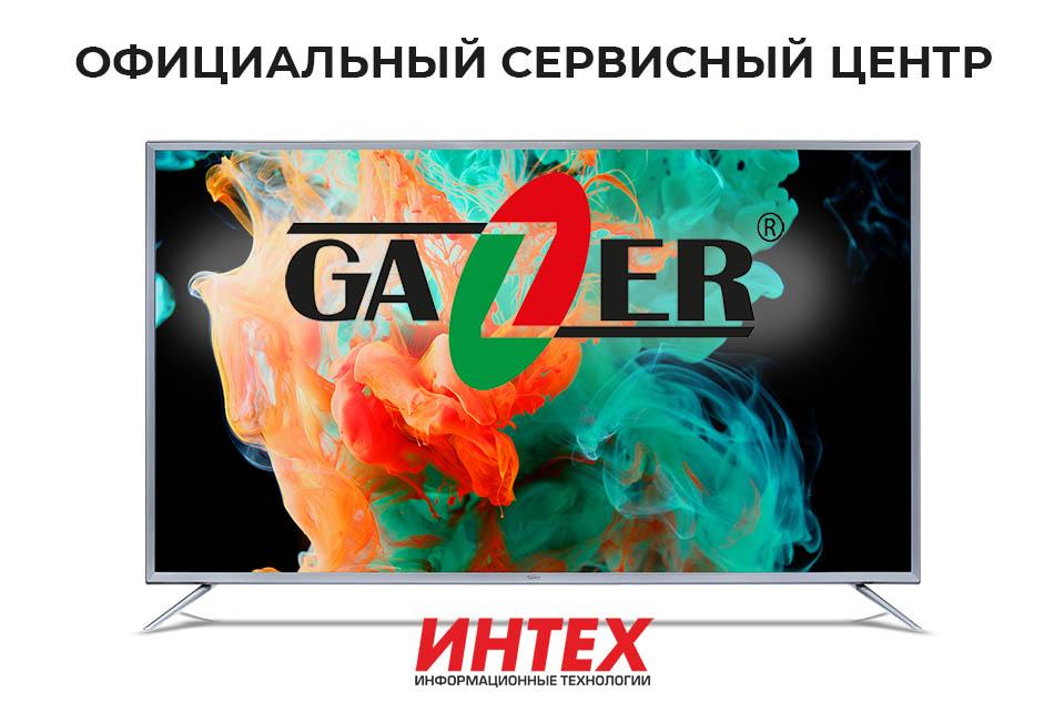 Авторизованный сервисный центр Gazer в Одессе