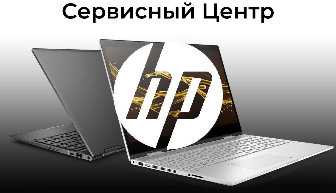 Ремонт ноутбуков HP в Одессе. Гарантия и после гарантии.