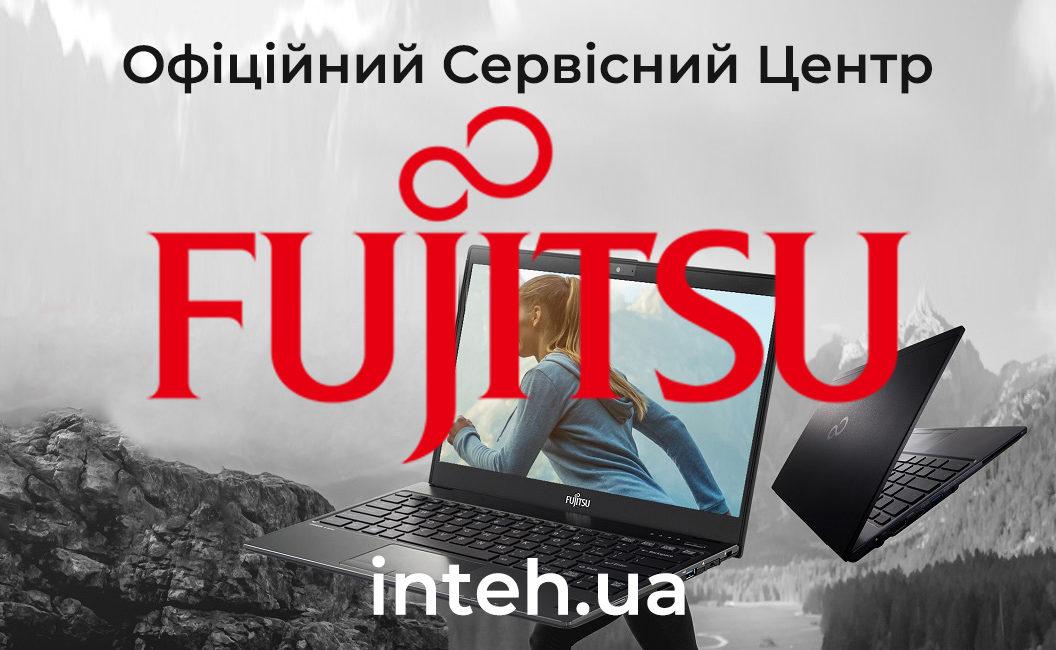Сервис-Fujitsu-одесса