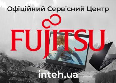Сервисный Центр Fujitsu в Одессе