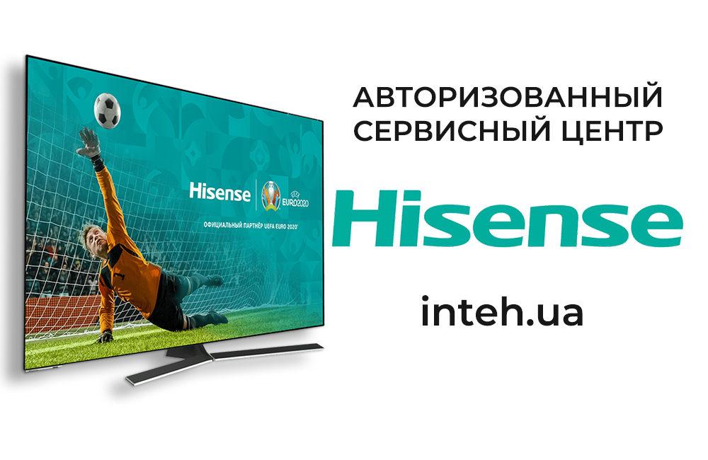 сервисный-центр-hisense-телевизоры-интех-одесса