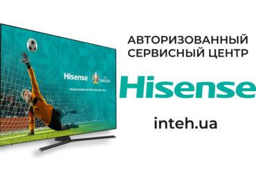 Сервисный Центр Hisense г.Одесса