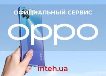 Официальный ремонт OPPO в г. Одесса
