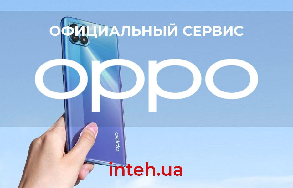 сервисный-центр-oppo-одесса-интех