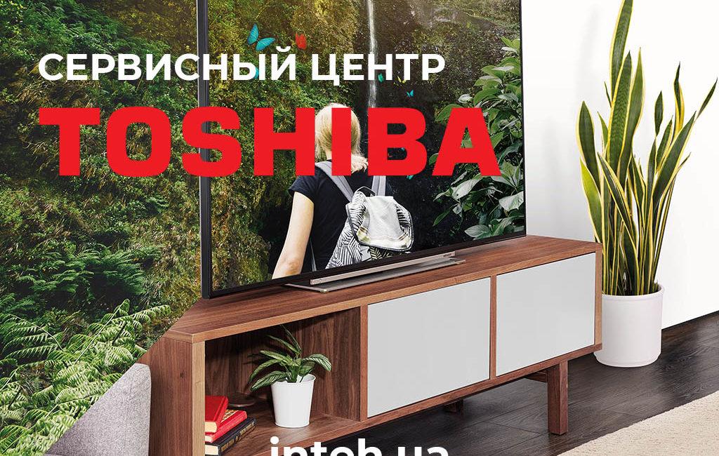 Офциальный сервис TOSHIBA Одесса