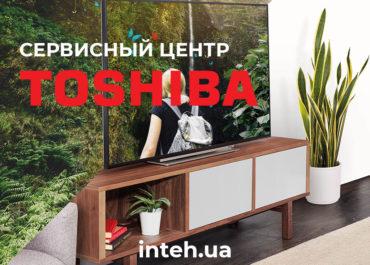 Ремонт TOSHIBA в Одессе