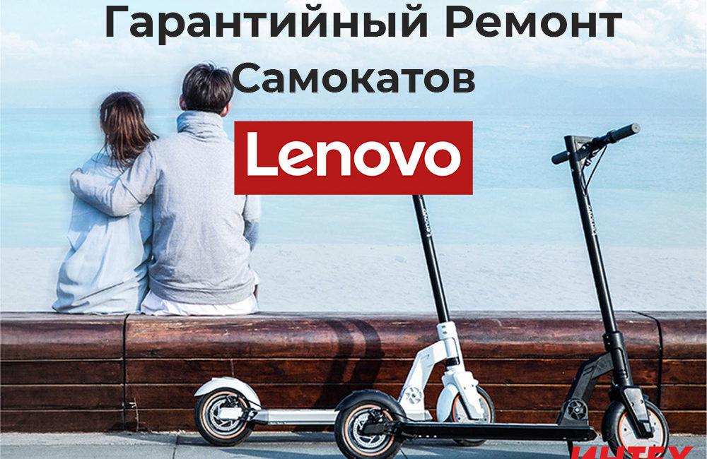 ремонт самокатов Леново в Одессе