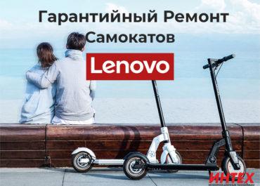Ремонт самокатов LENOVO в Одессе