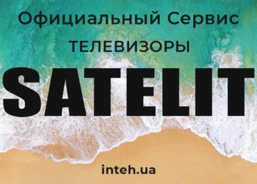 Ремонт телевизоров Satelit в Одессе.