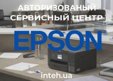 Сервисный центр EPSON