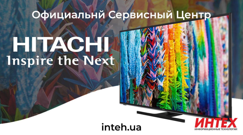 Ремонт телевизоров Hitachi Одесса