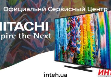 Сервисный центр Hitachi в г.Одесса